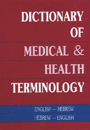 Dictionary Of Medical & Health Terminology