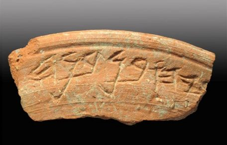 "Pottery Sherd of a Bowl from the end of the First Temple Period, bearing the inscription ""ryhu bn bnh""."